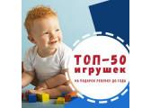 Топ 50 подарков ребенку на 1 годик