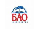 Интересные книги издательства БАО™