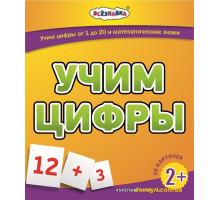 Карточки Учим цифры (4425 Всезнайка)
