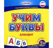 Карточки русский алфавит (4272-Б1 Всезнайка)
