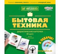 Карточки Бит интеллекта + DVD Бытовая техника (4269 Всезнайка)