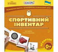 Карточки-мини Спортивный инвентарь, укр (4235-у Всезнайка)