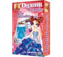 Магнитная игра Одень куклу Эвелина (0010 Бомбат Гейм)