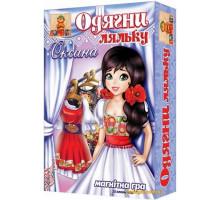 Магнитная игра Одень куклу Оксана (0013 Бомбат Гейм)