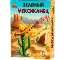 Зелёный мексиканец