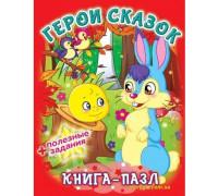 Книга-пазл Герои сказок, рус (БАО)