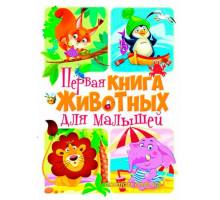 Книга-картонка животных для малышей, Кристалл Бук