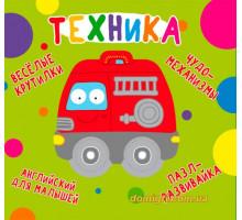 Книга-картонка Веселые крутилки, Счет, Кристал Бук