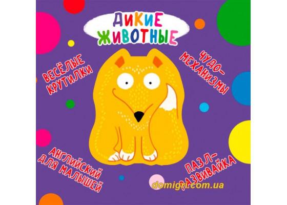 Книга-картонка Веселые крутилки, Дикие животные, Кристал Бук