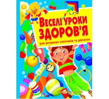 Веселі уроки здоров'я для розумних хлопчиків та дівчаток, Кристалл Бук