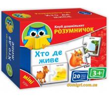 Мини-игра Кто где живет, укр (VT1309-08 Vladi Toys)