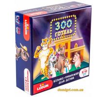 Антискука, Зооотель, настольная игра (укр.) (LG2046-56 Ludum)