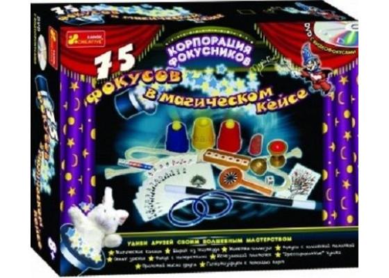 75 Фокусов в магическом кейсе (6021 Ранок Creative)