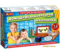 Набор для экспериментов Лаборатория школьника 1-2 класс (12114063Р Ранок)