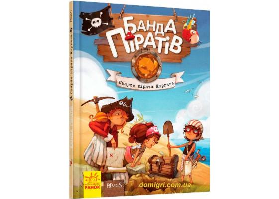 Банда Пиратов. Сокровища пирата Моргана. Книга 4 (укр.)