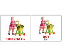 Карточки по Доману Мини-80 (Рус/Англ) - Глаголы/Verbs (Вундеркинд с пеленок)