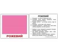 Картки по Доману Міні-40 - Кольори з фактами (Вундеркинд с пеленок)