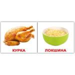 Картки по Доману Міні-40 - Їжа (двосторонні: 80 зображень) (Вундеркинд с пеленок)