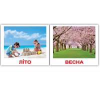Картки по Доману Міні-20 - Пори року (двосторонні: 40 зображень) (Вундеркинд с пеленок)
