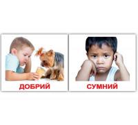 Картки по Доману Міні-20 - Емоції (двосторонні: 40 зображень) (Вундеркинд с пеленок)