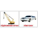 Картки по Доману Міні-20 - Транспорт (двосторонні: 40 зображень) (Вундеркинд с пеленок)