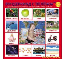 CD Вундеркинд с пеленок (рус) (Вундеркинд с пеленок)