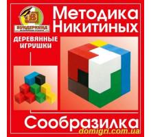 Сообразилка (Кубики для всех) (0-003 Вундеркинд)