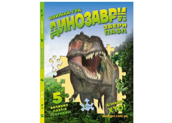 Детская книга Динозаври Збери пазл, Жученко М.С., Пеликан