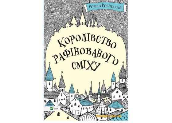 Детская книга Королівство рафінованого сміху, Роман Росицкий, Пеликан