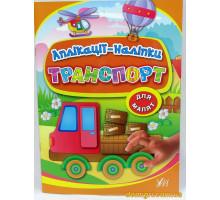 Аппликации - наклейки Транспорт (УЛА)