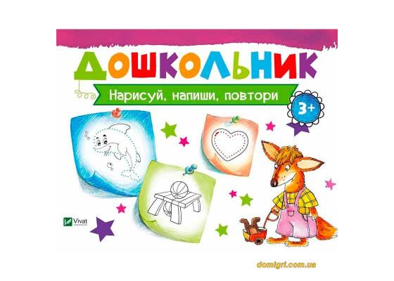 Нарисуй, напиши, повтори, (рус.), Виват