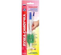 Ручка-самоучка Переучивание детей и взрослых (УНІК-УМ)