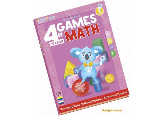 Умная Книга Игры Математики (cезон 4) (skbgms4 Smart Koala)
