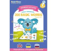 Умная Книга 200 Первых Слов (cезон 1) (skb200bws1 Smart Koala)