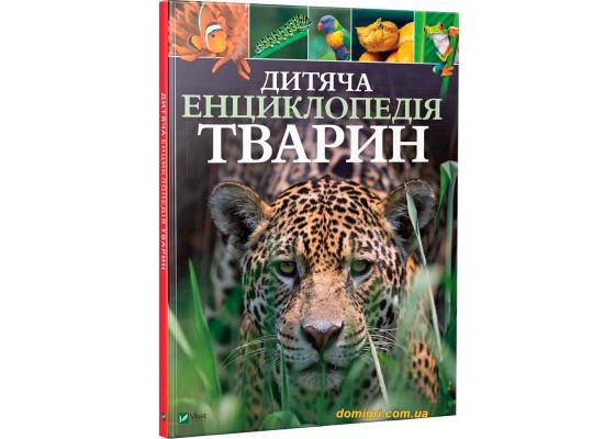 Дитяча енциклопедія тварин, Виват