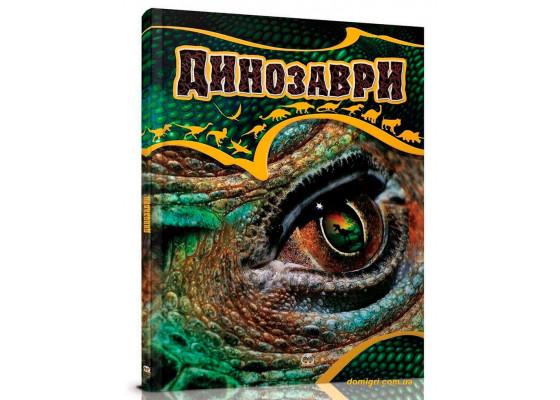 Енциклопедії: Динозаври (укр.), Талант