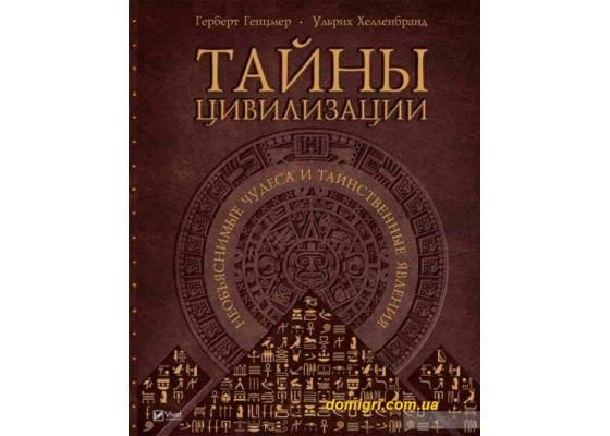 Тайны цивилизации Необъяснимые чудеса и таинственные явления, Виват
