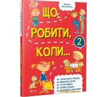 Що робити коли ... 2, Петрановська Л.В., Віват