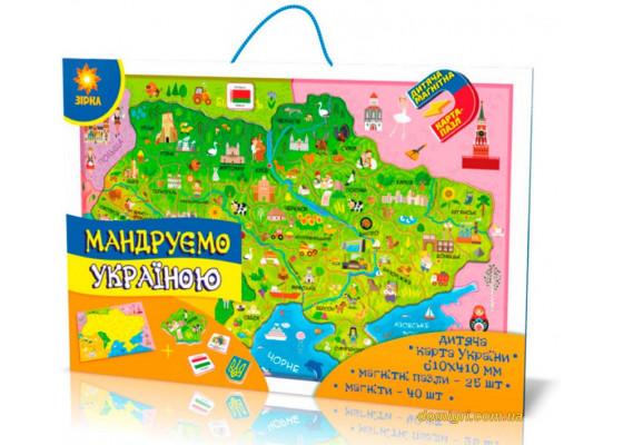 Магнитная карта-пазл Путешествуем по Украине, Зирка