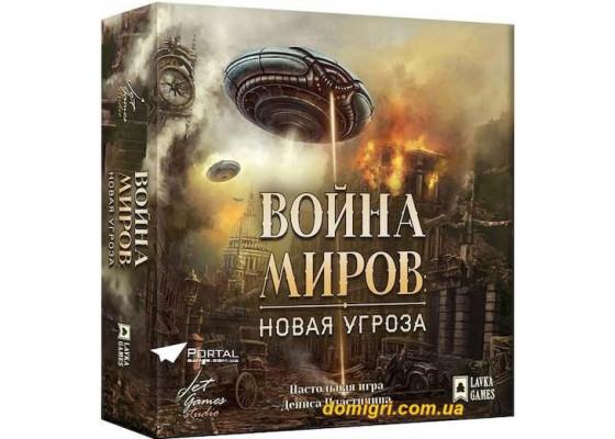 ВійнаСвітів: Нова загроза (War of the Worlds: The New Wave) + унікальне промо !