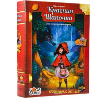 Игры и сказки: Красная Шапочка (Tales Games: Little Red Riding Hood)