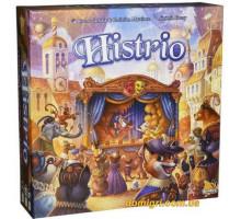 Хистрио (Пьеса из леса, Histrio)