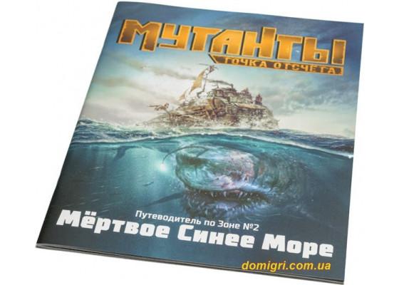 Мутанти.ПутівникпоЗоні№2: Мертве Синє Море