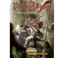 Настольная ролевая игра Ultima Forsan: Макабрический Ренессанс (A Taste of Macabre)